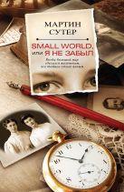 Сутер М. - Small World, или Я не забыл' обложка книги
