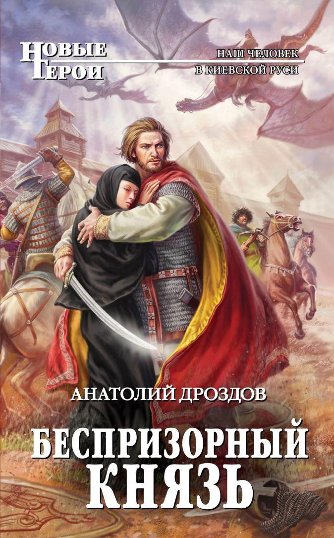 Дроздов А.Ф. - Беспризорный князь обложка книги
