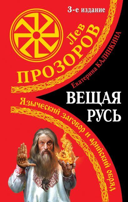 Вещая Русь. Языческие заговоры и арийский обряд. 3-е издание - фото 1
