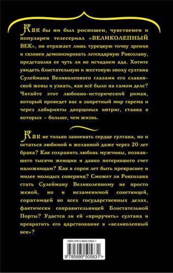 Трон любви Павлищева Н.П.