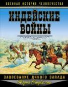 Стукалин Ю.В. - Индейские войны. Завоевание Дикого Запада' обложка книги