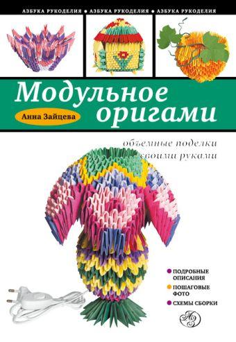 Модульное оригами: объемные поделки своими руками Зайцева А.А.