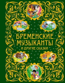 Бременские музыканты и другие сказки (ст. изд.)