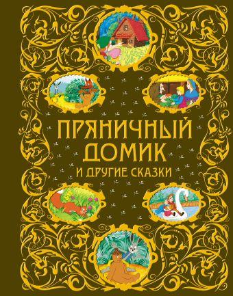 Пряничный домик и другие сказки (ст.кор.)