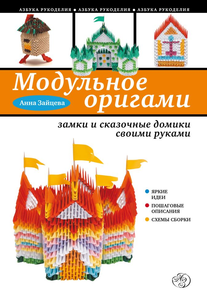 Анна Зайцева - Модульное оригами: замки и сказочные домики своими руками обложка книги