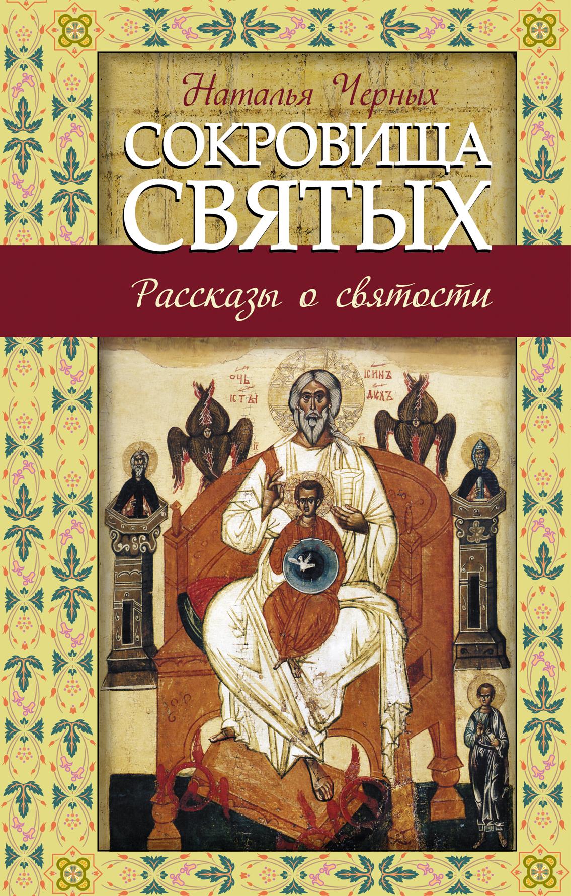 Черных Наталья Сокровища святых: Рассказы о святости