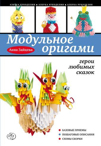 Модульное оригами: герои любимых сказок Зайцева А.А.