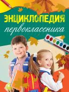Голубева Э.Л. - 7+ Энциклопедия первоклассника' обложка книги