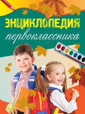 7+ Энциклопедия первоклассника Голубева Э.Л.