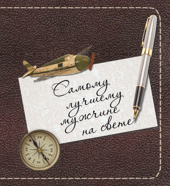 Обложку мой, открытки с хорошим человеку для мужчин