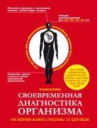 Батенева Т.А. - Своевременная диагностика организма. Как вовремя выявить проблемы со здоровьем' обложка книги