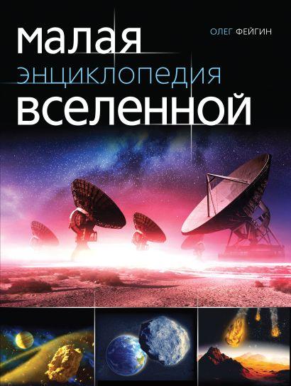 Малая энциклопедия Вселенной - фото 1