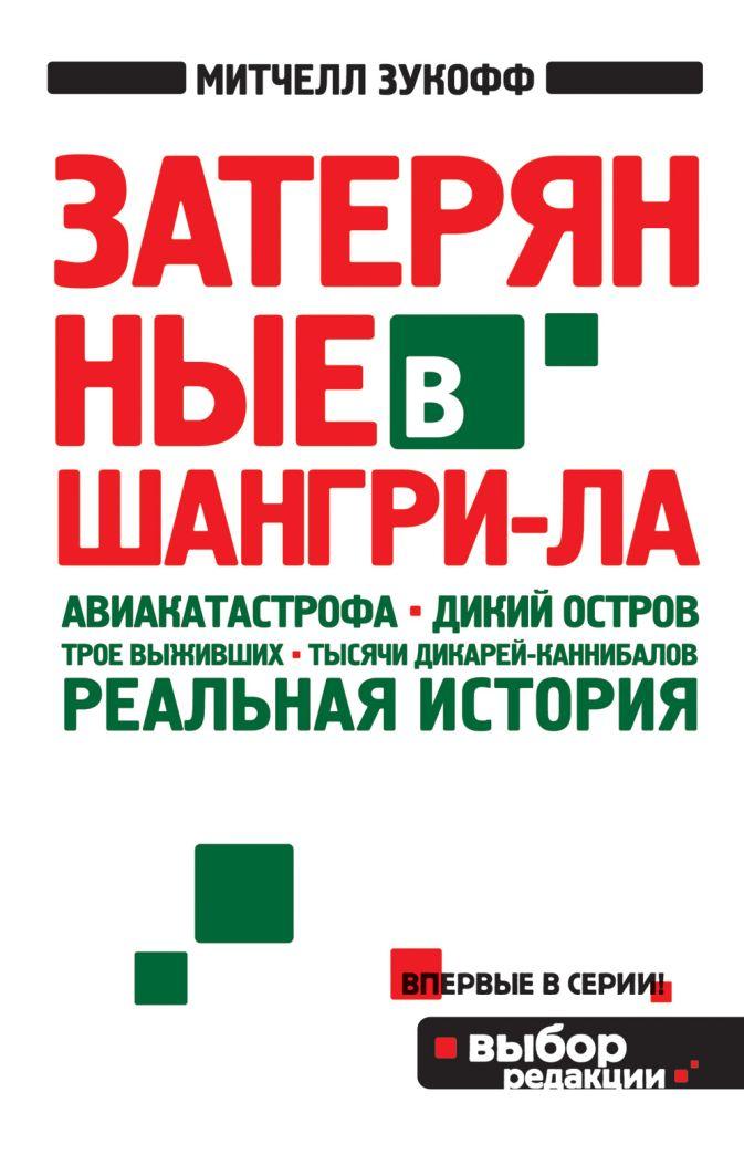 Зукофф М. - Затерянные в Шангри-Ла обложка книги