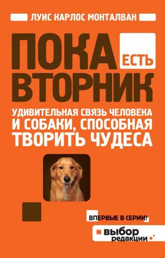 Монталван Л. - Пока есть Вторник. Удивительная связь человека и собаки, способная творить чудеса обложка книги