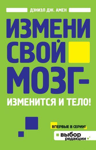 Амен Д.Дж. - Измени свой мозг - изменится и тело! обложка книги