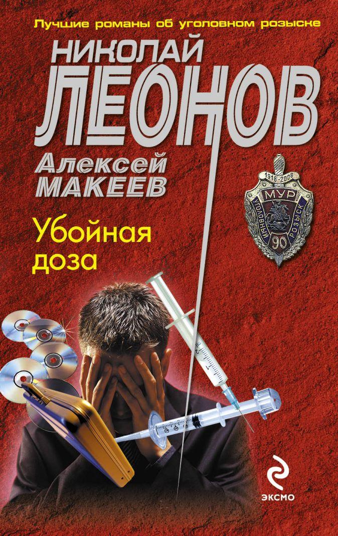 Леонов Н.И., Макеев А.В. - Убойная доза обложка книги