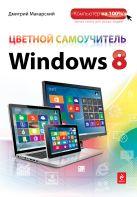 Макарский Д.Д. - Цветной самоучитель Windows 8' обложка книги