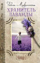 Макинтош Ф. - Хранитель лаванды' обложка книги