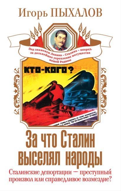 За что Сталин выселял народы. Сталинские депортации – преступный произвол или справедливое возмездие? - фото 1