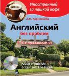 Корнильева Л.Н. - Английский без проблем для продвинутых. Британия и британцы (+CD)' обложка книги