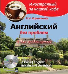 Английский без проблем для продвинутых. Британия и британцы (+CD)