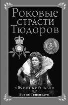 Тененбаум Б. - Роковые страсти Тюдоров. «Женский век»' обложка книги
