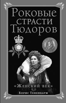 Роковые страсти Тюдоров. «Женский век»