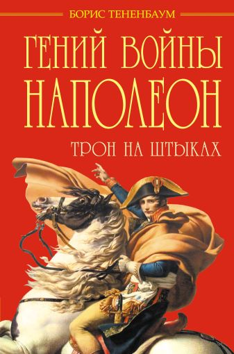 Тененбаум Б. - Гений войны Наполеон. Трон на штыках обложка книги