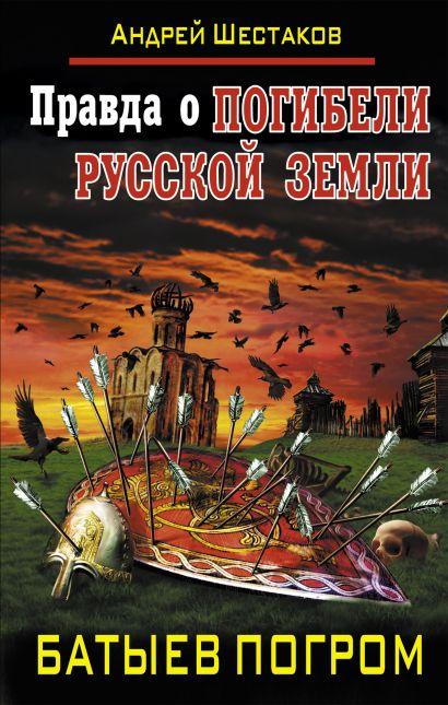 Правда о Погибели Русской земли. Батыев погром - фото 1