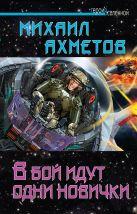 Ахметов М. - В бой идут одни новички' обложка книги