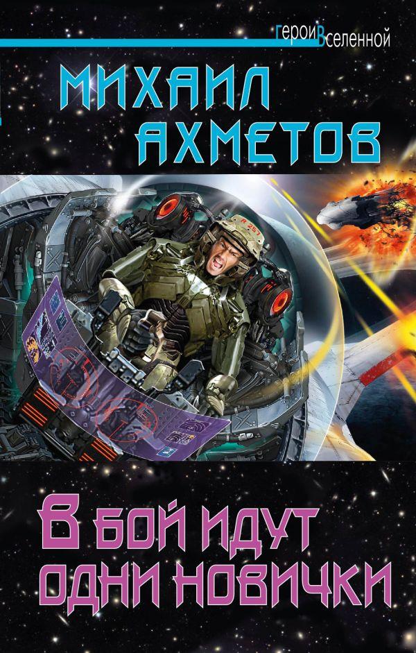 В бой идут одни новички Ахметов М.