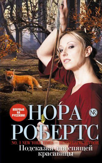 Робертс Н. - Подсказка для спящей красавицы обложка книги