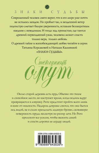 Стеклянный омут Калинина Н.Д.
