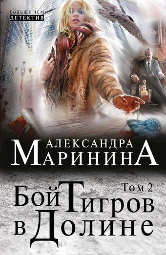 Бой тигров в долине. Том 2 Маринина А.