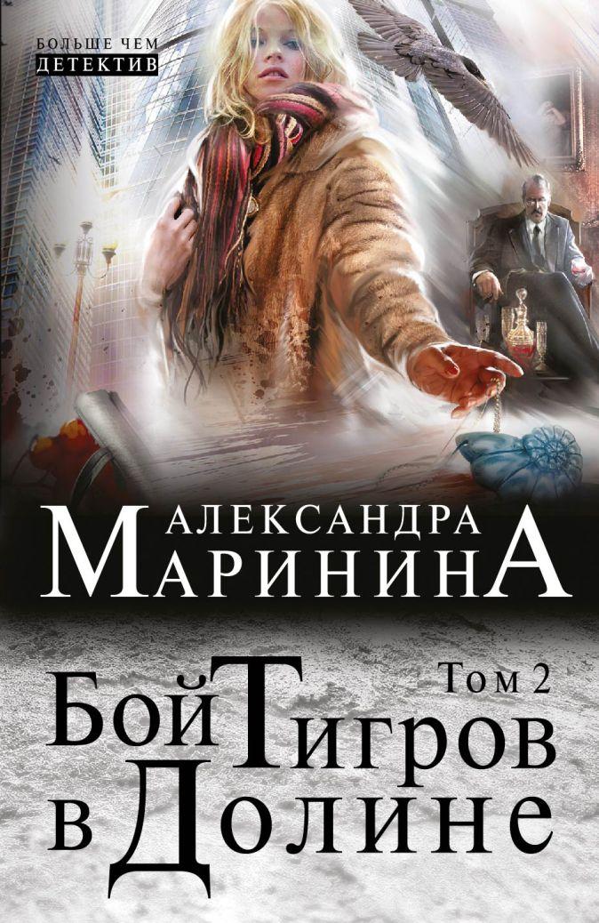Маринина А. - Бой тигров в долине. Том 2 обложка книги