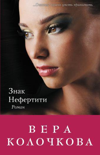 Знак Нефертити Колочкова В.