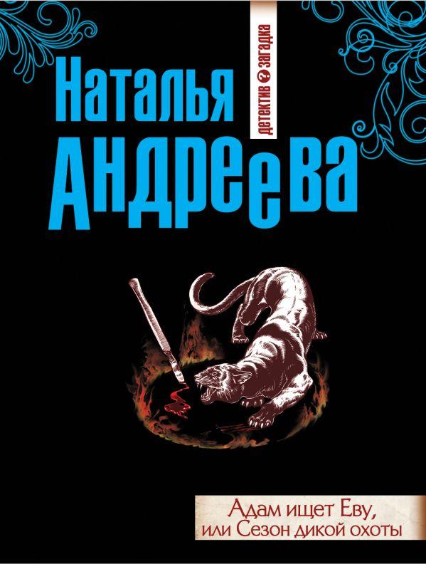 Адам ищет Еву, или Сезон дикой охоты Андреева Н.В.