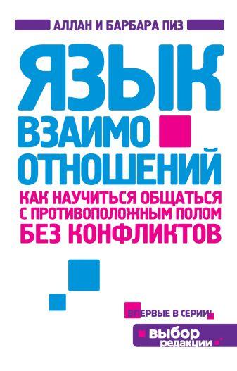 Пиз А., Пиз Б. - Язык взаимоотношений обложка книги