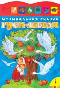 Афанасьев А. - Гуси-лебеди (Музыкальная сказка) обложка книги