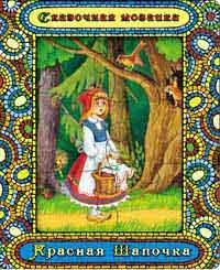 Красная шапочка (Сказочная мозайка)