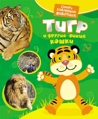 Тигр и другие кошки