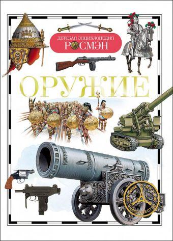 Оружие. Детская энциклопедия РОСМЭН
