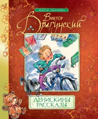 Драгунский В.Ю. - Денискины рассказы (Золотая б-ка) обложка книги