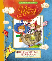 Носов Н.Н. - Приключения Незнайки (Золотая б-ка) обложка книги
