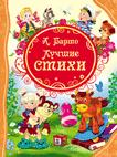 Барто Лучшие стихи (ВЛС) Барто А.Л.