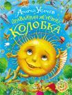 Правдивая история Колобка Усачев А.А.