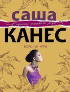 Канес С. - Вороньи игры' обложка книги