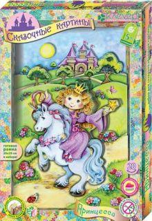 Принцесса. Набор для изготовления картины