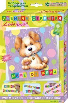 Собачка. Набор для изготовления  открытки