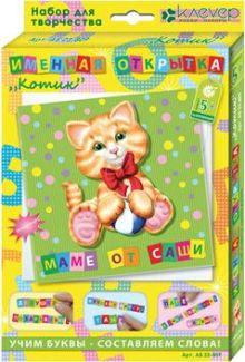 Котик. Набор для изготовления  открытки